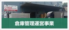 倉庫管理運営事業