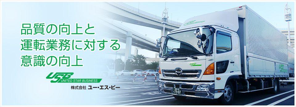 株式会社ユー・エス・ビーは安心、安全をモットーに日々の業務を行い 品質の向上と運転業務に対する意識の向上に努めさせています。